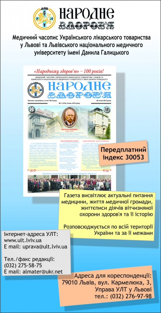 Narodne_Zdorov_maket