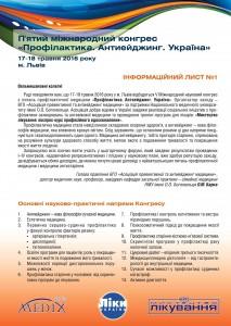 Tezy_info_Lviv.page1