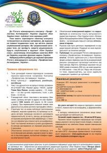 Tezy_info_Lviv.page2