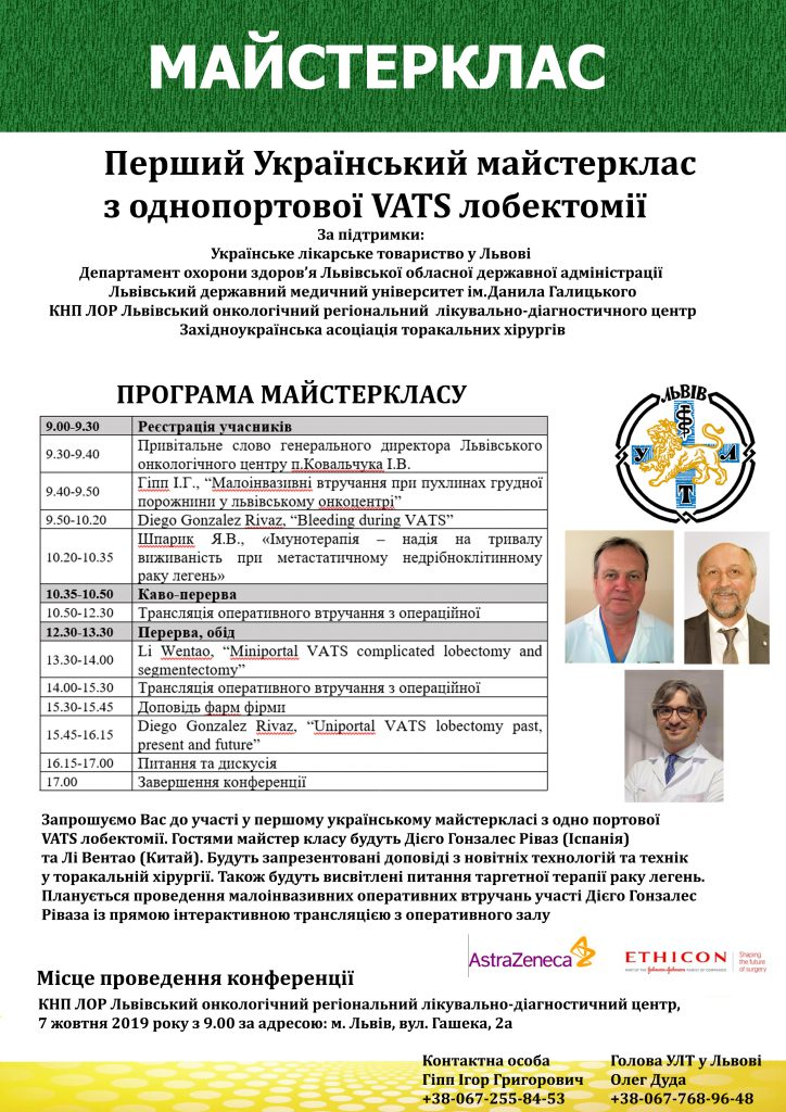 Перший Український майстерклас з однопортової VATS лобектомії